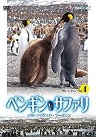 ペンギン・サファリ with ナイジェル・マーヴェン Vol.4 [DVD]