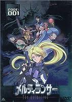メルティランサー The Animation CODE:001 [DVD]