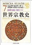 世界宗教史〈7〉諸世界の邂逅から現代まで(上) (ちくま学芸文庫)
