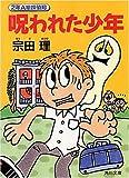 呪われた少年―2年A組探偵局 (角川文庫)