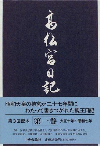 高松宮日記〈第1巻〉 大正十年〜昭和七年