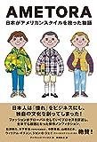 AMETORAアメトラ 日本がアメリカンスタイルを救った物語