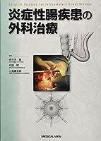炎症性腸疾患の外科治療