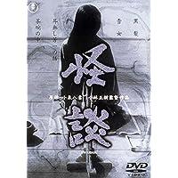 怪談 東宝DVD名作セレクション