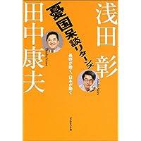 憂国呆談リターンズ ― 長野が動く、日本が動く