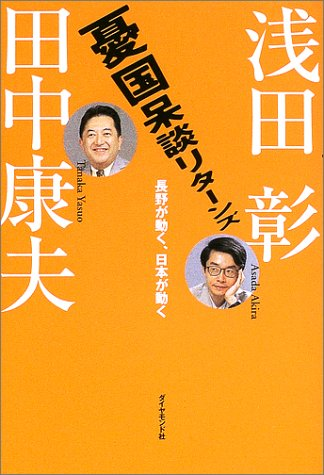 憂国呆談リターンズ ― 長野が動く、日本が動くの詳細を見る