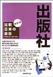 比較日本の会社 出版社 新訂版