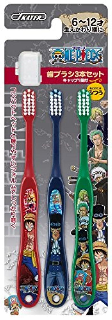 回路寄付する商標SKATER キャップ付 歯ブラシ ワンピース 15 小学生用 6-12才 毛の硬さ普通 3本組 TB6T