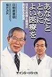 あなたとともによい医療を―日本の医療と教育の勇気ある変革