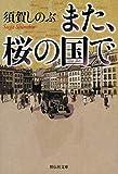 また、桜の国で (祥伝社文庫) 画像