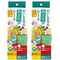 金星製紙 弁当デコレーション用品 グリーン 約6.5×16cm おいしさ守るみどりのシート 日本製 50枚入 2個セット
