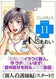 Ns'あおい(11) (モーニング KC)