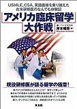 アメリカ臨床留学大作戦―USMLE,CSA,英語面接を乗り越えた在米研修医のなんでも体験記