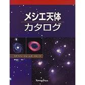 メシエ天体カタログ