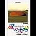 風の大地(68) (ビッグコミックス)