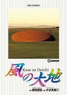風の大地 第01-68巻 [Kaze no Daichi vol 01-68]