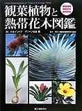 観葉植物と熱帯花木図鑑