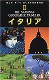 ナショジオ海外旅行ガイド イタリア (ナショナルジオグラフィック海外旅行ガイド)