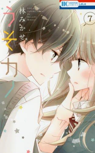 うそカノ 7 (花とゆめCOMICS)の詳細を見る