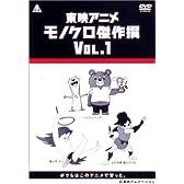 東映アニメモノクロ傑作選 Vol.1 [DVD]
