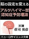 アルツハイマー型認知症の予防理論 脳の設定を変える