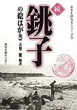 続銚子の絵はがき (古きを訪ねるシリーズ (3))