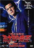 難波金融伝 ミナミの帝王 劇場版VII 先物取引の蟻地獄[DVD]