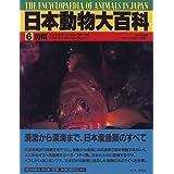 魚類 (日本動物大百科)