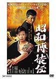 昭和博徒伝[DVD]
