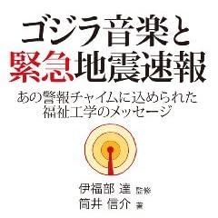 ゴジラ音楽と緊急地震速報~あの警報チャイムに込められた福祉工学のメッセージ~
