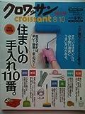 クロワッサン2002年8月10日特大号 完全保存版