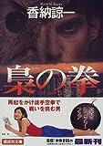 梟の拳 (講談社文庫)