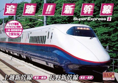 追跡! 新幹線 上越新幹線 長野新幹線 SXD-3003 [DVD]
