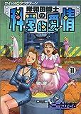 岸和田博士の科学的愛情(11) (ワイドKC)