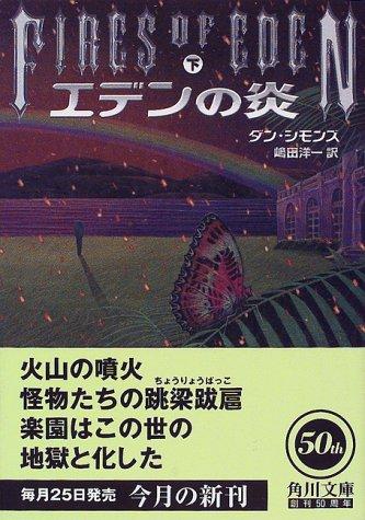 エデンの炎〈下〉 (角川文庫)の詳細を見る