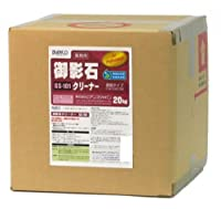 ビアンコジャパン(BIANCO JAPAN) 御影石クリーナー キュービテナー入 20kg GS-101 代引不可