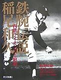 鉄腕伝説 稲尾和久―西鉄ライオンズと昭和