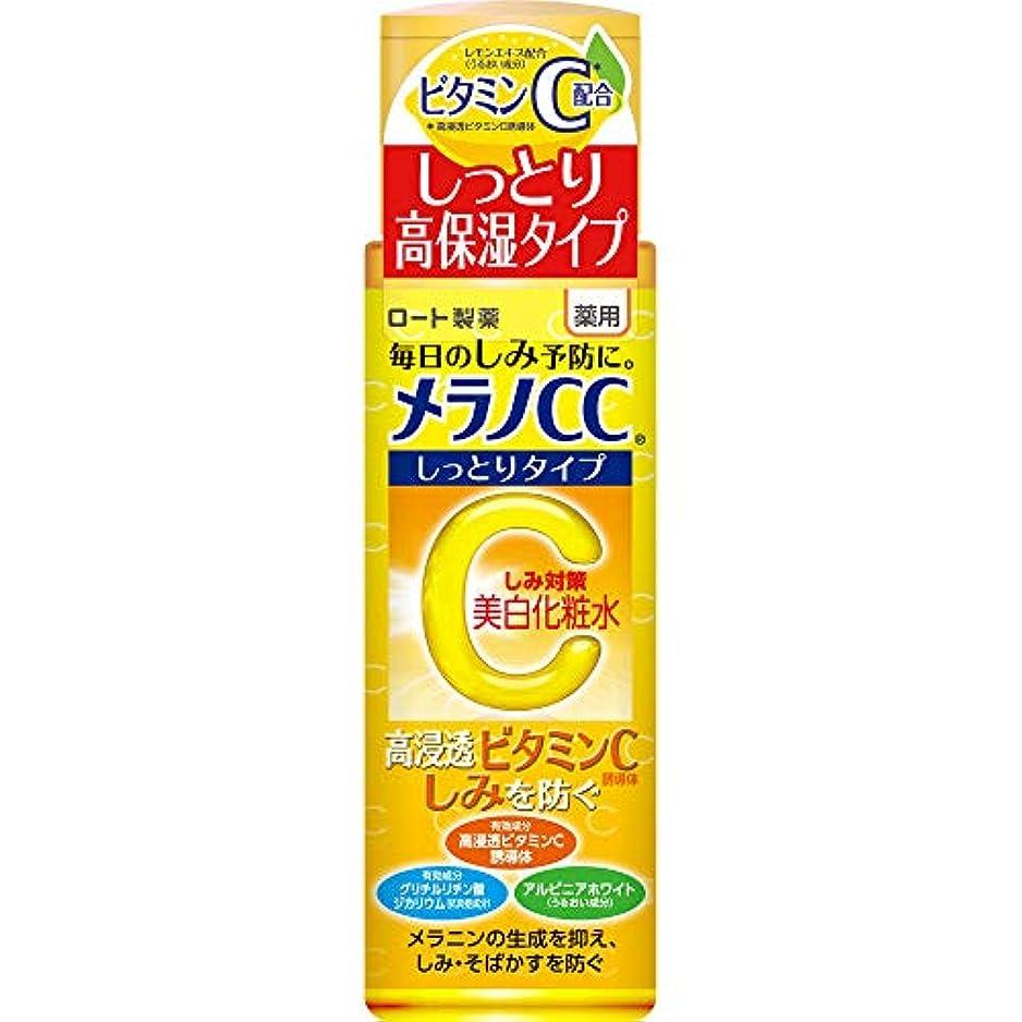 純粋にマイルストーンペチュランスメラノCC 薬用しみ対策美白化粧水 しっとりタイプ 170mL