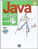 Javaはじめの一歩 (やさしいプログラミング)