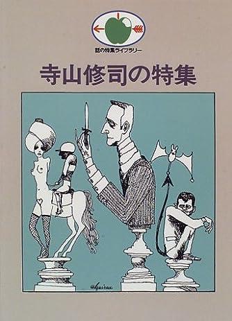 寺山修司の特集 (話の特集ライブラリー)
