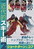 近代的スキー術2ショートターン&コブ (<DVD>)