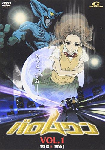 バロムワン Vol.1 [DVD]