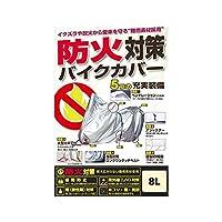 ユニカー工業(unicar) 防火対策バイクカバー 8L 【人気 おすすめ 通販パーク】