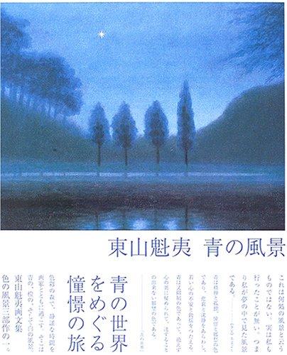 東山魁夷 青の風景の詳細を見る