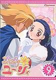 ぷちぷり*ユーシィ Carat.9 [DVD]