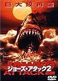 ジョーズ・アタック2 [DVD]