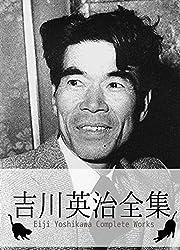 『吉川英治全集・111作品⇒1冊』