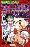 機獣新世紀ゾイド―Battle story of bio‐machine zoids (2) (てんとう虫コミックス―てんとう虫コロコロコミックス)