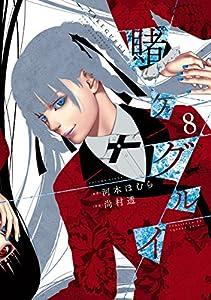 賭ケグルイ 8巻 (デジタル版ガンガンコミックスJOKER)