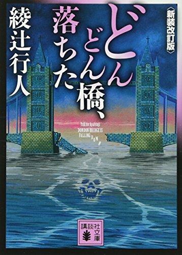 どんどん橋、落ちた〈新装改訂版〉 (講談社文庫)の詳細を見る